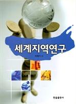 도서 이미지 - 세계지역연구