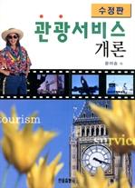 도서 이미지 - 관광서비스 개론