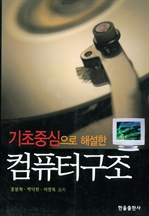 도서 이미지 - 기초중심으로 해설한 컴퓨터구조