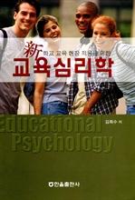 도서 이미지 - 신교육심리학