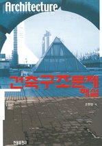 도서 이미지 - 건축구조문제해설