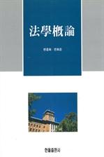 도서 이미지 - 법학개론