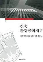 도서 이미지 - 건축 환경공학개론