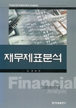 도서 이미지 - 재무제표분석