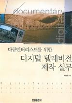 도서 이미지 - 다큐멘터리스트를 위한 디지털 텔레비전 제작실무
