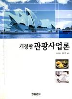 도서 이미지 - 관광사업론(개정판)
