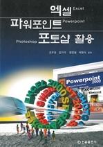 도서 이미지 - 엑셀 파워포인트 포토샵 활용