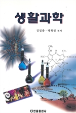 도서 이미지 - 생활과학