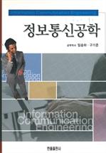 도서 이미지 - 정보통신공학