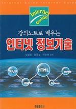 도서 이미지 - 강의노트로 배우는 인터넷 정보기술