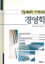도서 이미지 - 정보화 사회의 경영학