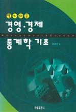 도서 이미지 - 경영.경제 통계학 기초