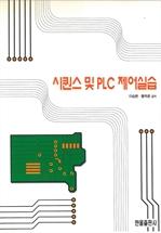도서 이미지 - 시퀀스 및 PLC 제어실습