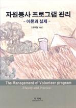 자원봉사 프로그램 관리