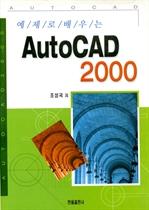 도서 이미지 - AutoCAD2000