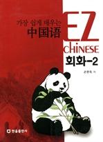 도서 이미지 - 가장 쉽게 배우는 중국어 회화 2
