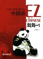 도서 이미지 - 가장 쉽게 배우는 중국어 회화 1