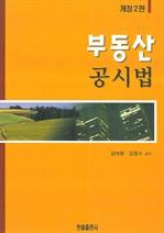 도서 이미지 - 부동산 공시법(개정2판)
