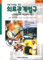 도서 이미지 - 의료기사등을 위한 의료관계법규