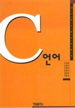 도서 이미지 - C언어