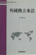 도서 이미지 - 외국환거래법