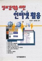 도서 이미지 - 정보검색을 위한 인터넷 활용