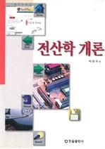 도서 이미지 - 전산학개론