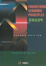 도서 이미지 - 경제성공학