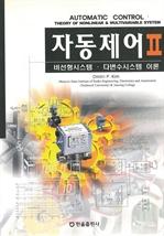 도서 이미지 - 자동제어02