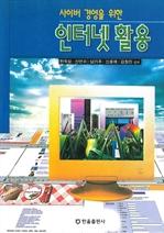 도서 이미지 - 사이버경영을 위한 인터넷 활용