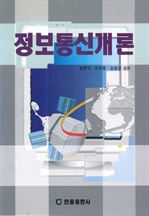 도서 이미지 - 정보통신개론