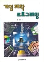 도서 이미지 - 게임제작프로그래밍