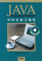 도서 이미지 - 자바프로그래밍