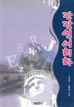 도서 이미지 - 관광영어회화