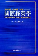 도서 이미지 - 글로벌시대를 위한 국제 경영학