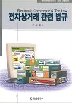 도서 이미지 - 전자상거래 관련 법규