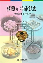 도서 이미지 - 한국의 시절음식