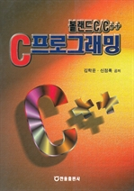 도서 이미지 - 볼랜드C/C++ C프로그래밍