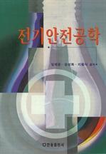 도서 이미지 - 전기안전공학