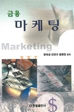 도서 이미지 - 금융마케팅