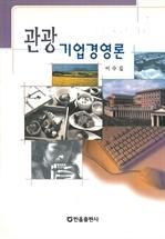 도서 이미지 - 관광기업경영론