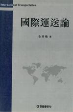 도서 이미지 - 국제운송론