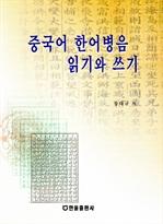 도서 이미지 - 중국어 한어병음 읽기와 쓰기