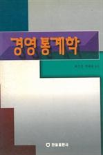 도서 이미지 - 경영통계학