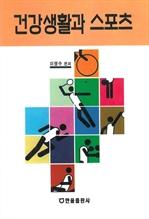 도서 이미지 - 건강생활과 스포츠