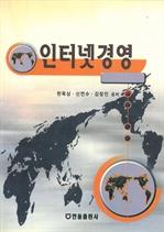 도서 이미지 - 인터넷경영
