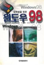 도서 이미지 - 대학생을 위한 윈도우 98