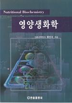 도서 이미지 - 영양생화학