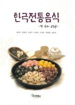 도서 이미지 - 한국전통음식