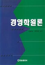 도서 이미지 - 경영학원론
